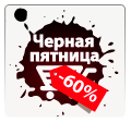Black Friday: черная скидка 50% на PHPShop Enterprise!