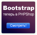 ���������� ������ �� ������ Bootstrap: ����� ����� �� 1 ������!