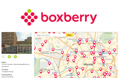Boxberry Widget